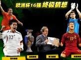 欧洲杯A组前瞻