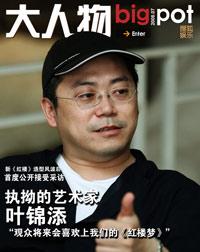 第十七期:执拗的艺术家叶锦添
