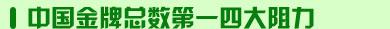 中国金牌总数第一四大阻力