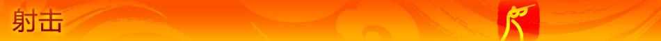 射击,中国射击,2008奥运会,奥运会,北京奥运会,北京,2008,中国军团,陈颖,郭文珺,杜丽,朱启南,魏宁,埃蒙斯,邱健