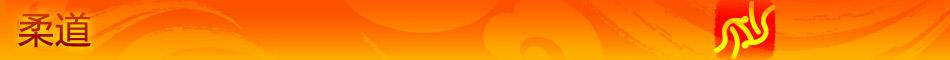 奥运会柔道,冼东妹,佟文,奥运柔道金牌,第一枚奥运柔道金牌,08奥运,北京奥运会,许岩