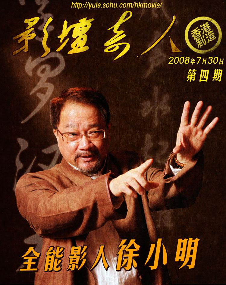 徐小明,香港制造,配乐,电影配乐,影坛奇人,奇才,