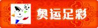 奥运足彩,奥运彩票,2008北京奥运彩票,搜狐彩票中心