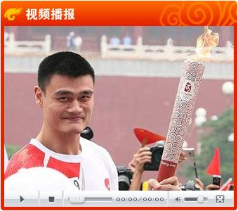 视频:篮球巨星姚明北京传递圣火