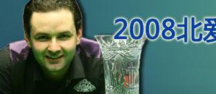 2008斯诺克北爱尔兰杯,丁俊晖,斯诺克,台球,马奎尔,奥沙利文