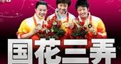 08奥运 淘金记 乒乓球 张怡宁 王楠 郭跃