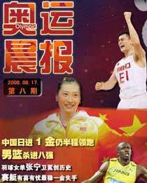 北京奥运会,08,奥运