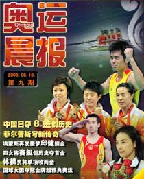 奥运会,北京奥运
