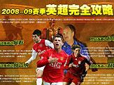 2008-09赛季英超前瞻