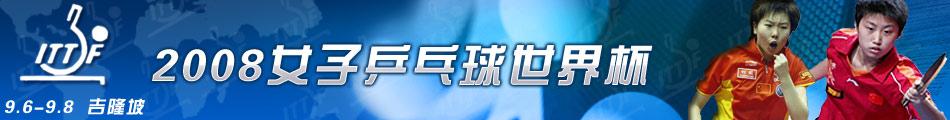 女乒世界杯,乒乓球,郭跃,李晓霞,张怡宁