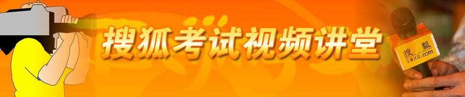 搜狐教育考试视频
