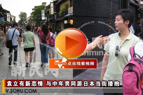 视频:袁立有新恋情 与中年男同游日本当街搂抱