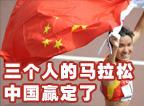 中国人在太空跑马拉松?