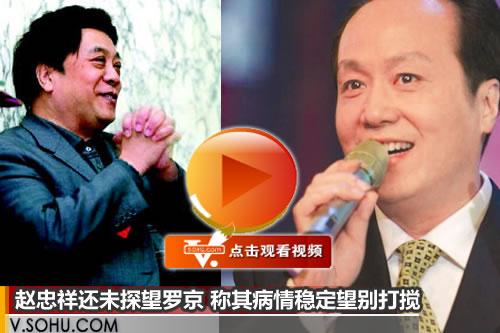 独家视频:赵忠祥还未看罗京 病情稳定希望别打搅