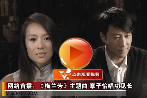 视频:网络首播《梅兰芳》主题曲 章子怡唱功见长