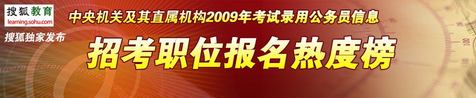 人力资源和社会保障部授权搜狐教育发布中央机关及直属机构2009年考试录用公务员信息