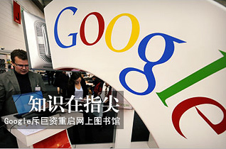 Google重启网络图书馆