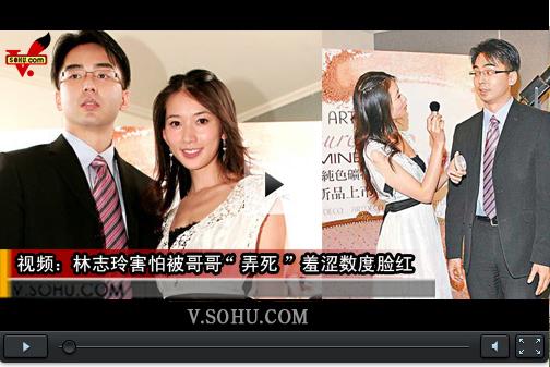 """视频:林志玲害怕被哥哥""""弄死"""" 羞涩数度脸红"""