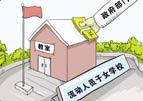 北京外来人口
