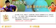 2008乒联总决赛,乒超