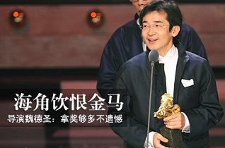 《海角七号》导演魏德圣:不习惯一夜走红
