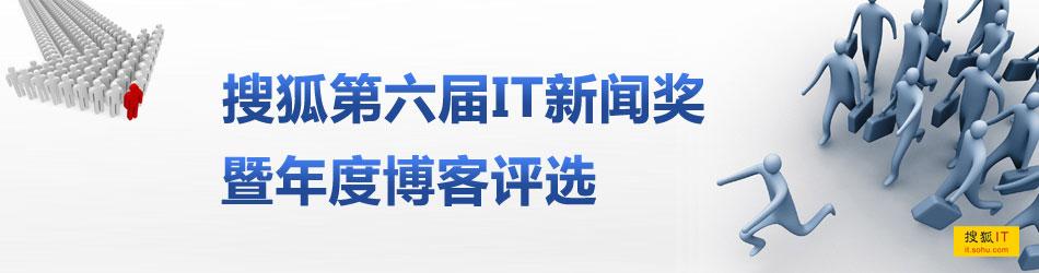 搜狐第六届IT新闻奖暨年度博客评选
