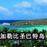 探秘章子怡的度假地:加勒比圣巴特岛