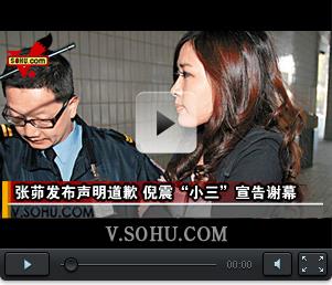 """视频:张茆发布声明道歉 倪震""""小三""""宣告谢幕"""