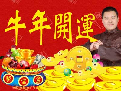 春节假期12生肖每日运势