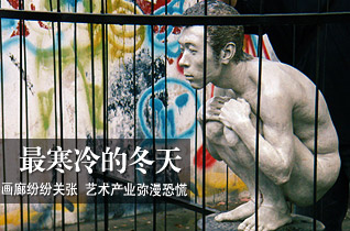 中国画廊遭遇最寒冷的冬天