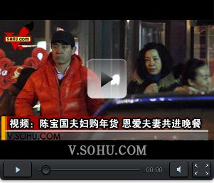 视频:陈宝国夫妇购年货 恩爱夫妻共进晚餐