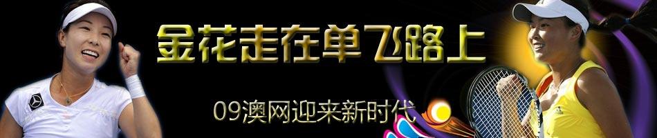澳网,郑洁,晏紫,彭帅,袁梦,金花