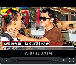 视频:记录2008愤怒时刻 李亚鹏为妻儿怒发冲冠