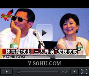 视频:林青霞呼之欲出 三大导演对她