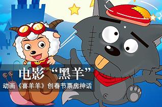 """""""喜羊羊""""成春节票房黑马"""
