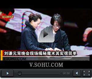 视频:刘谦元宵晚会现场揭秘 魔术其实很简单