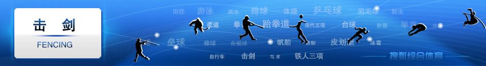 击剑,仲满,鲍埃尔,谭雪,王海滨,王敬之