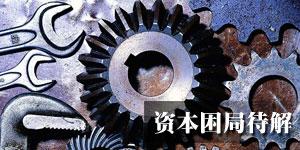 装备制造业振兴规划