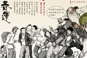 民生浮世绘:春运