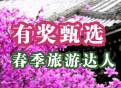 搜狐旅游春季旅游达人有奖甄选