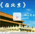 2009上海车展 搜狐汽车社区 唱响2009上海车展