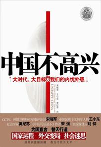《中国不高兴》新书封面