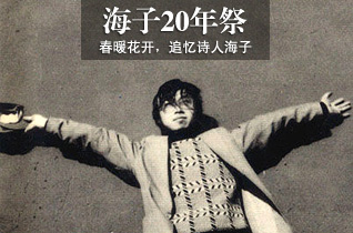 诗人海子20周年祭