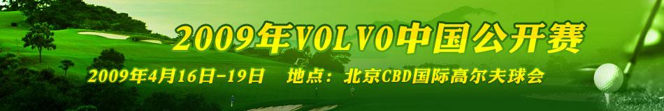 2009VOLVO中国公开赛,2009年VOLVO中国公开赛,VOLVO中国公开赛,2009沃尔沃中国公开赛,张连伟,梁文冲
