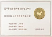 纪念中国留学服务中心成立20周年