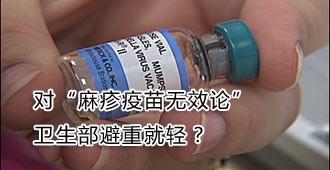 麻疹疫苗,强化免疫