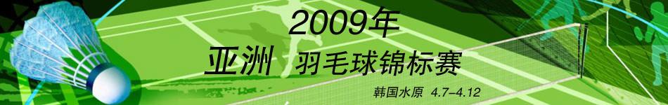 2009亚洲羽毛球锦标赛,09羽毛球亚锦赛,羽毛球09亚锦赛,羽毛球亚锦赛,羽球亚锦赛,朱琳,李永波
