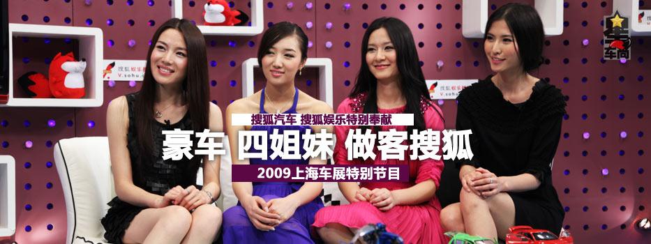 2009上海车展 车模访谈