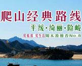 周末游第八期:京郊自驾爬山经典路线