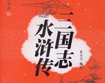 三国志水浒传_水浒传客观武力排行榜玉麒麟仅排第5